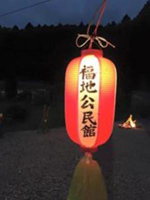 Fukuchi
